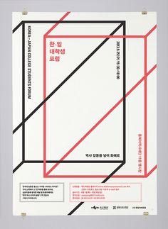 Korea-Japan College Student Forum by Ordinary People Web Design, Japan Design, Book Design, Cover Design, Layout Design, Graphic Design Posters, Graphic Design Typography, Graphic Design Inspiration, Layout Inspiration
