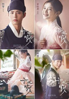 Character posters of Kim Yoo-jung and Park Bo-gum have been released. They take on the role of Prince Lee Yeong and maid Hong Ra-on in the new KBS drama 'Moonlight Drawn by Clouds'. K Drama, Drama Fever, Korean Drama Movies, Korean Actors, Korean Dramas, Love In The Moonlight Kdrama, Kim Yoo Jung Park Bo Gum, Live Action, Kim You Jung
