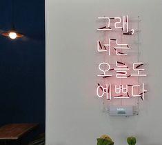 K Quotes, Neon Quotes, Korean Aesthetic, Pink Aesthetic, Neon Light Signs, Neon Signs, Pink Neon Lights, Korean Words, Korean Language