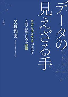 [矢野 和男]のデータの見えざる手 ウエアラブルセンサが明かす人間・組織・社会の法則