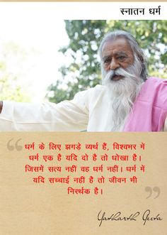 Yatharth Geeta - सनातन धर्म : धर्म के लिए झगड़े व्यर्थ हैं, विश्व भर में धर्म एक है यदि दो है तो धोखा है। जिसमें सत्य नहीं वह धर्म नहीं। धर्म में यदि सच्चाई नहीं है तो जीवन भी निरर्थक है। Bhagavad Gita