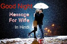 good night message for wife in hindi, good night message for wife, good night images for loving wife, good night messages for beautiful wife