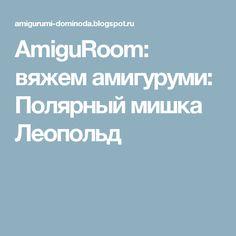 AmiguRoom: вяжем амигуруми: Полярный мишка Леопольд