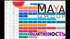 СоцАктивность в MAYAGROUP  https://www.youtube.com/watch?v=gxcMjWpyk94  + Обзор  http://baksomagnit.com/socaktivnost-v-mayagroup  *_Рассказываю вкратце, что можно создать Активность во многих социальных сетях с помощью сервисов MAYAGROUP, на примере LikesRock!_*  #facebook #VK #Twitter #микроблог #Ютуб #заработок #клики #созвон #мнение #SMM #маркетинг #рынок #LikesRock #MayaGroup #СоцАктивность #сервис