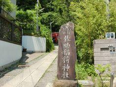 Sasuke Inari Shrine , Kamakura