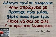 Funny Greek Quotes, Funny Picture Quotes, Sarcastic Quotes, Jokes Quotes, Stupid Funny Memes, The Funny, Funny Shit, Funny Stuff, Hilarious