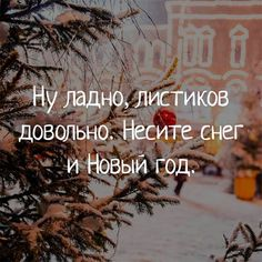 | Нескучный дизайн | Постила Postive Thoughts, New Year Goals, New Year Images, Christmas Mood, Insta Posts, Happy New Year 2020, In My Feelings, Quotations, Life Quotes