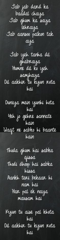 Zindagi na Milegi Dobara. Recited this in 10th grade for the Romantic Poetry presentations, and everyone loved it. <3
