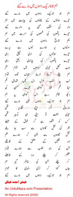 hum jo tareek rahoon main maray gaye by Faiz Ahmed Faiz