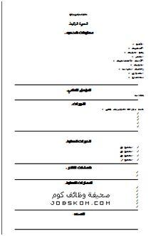 نموذج سيرة ذاتية وورد مختصرة doc عربي وانجليزي Free Cv Template Word, Templates, Cartoon Songs, Crown Pattern, Words, Microsoft Office, Dental, Diagram, Student