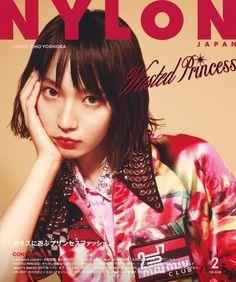 【吉岡里帆/モデルプレス=12月21日】女優の吉岡里帆が、27日発売の「NYLON JAPAN」2月号にて、初登場にして初カバーを飾る。 Photography Gallery, Portrait Photography, Editorial Photography, V Magazine, Magazine Covers, Japanese Models, Japanese Girl, Vanity Fair, Fashion Graphic