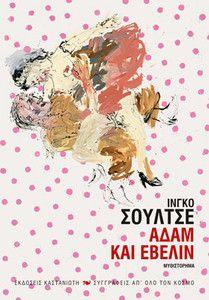 Αδάμ και Έβελιν του Ίνγκο Σούλτσε (Εκδόσεις Καστανιώτη) - Tranzistoraki's Page!