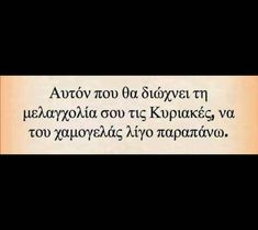 Greek Love Quotes, Life Is Good, My Life, Love Story, Truths, Georgia, Cards Against Humanity, Facts, Thoughts