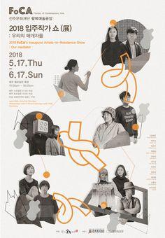 전주문화재단 팔복예술공장 2018 입주작가 쇼 : 우리의 매개자들  장소 : 팔복예술공장 2018-05-17 ~ 2018-06-17 Web Design, Design Art, Print Design, Poster Design Layout, Graphic Design Posters, Branding Design, Logo Design, Korean Design, Yearbook Design
