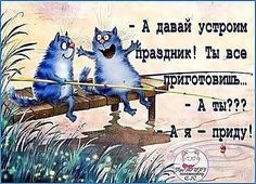 Famous Phrases, Funny Phrases, Happy B Day, Blue Cats, Watercolor Sketch, Cat Tattoo, Animal Paintings, In My Feelings, Cute Cartoon