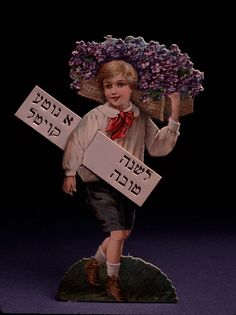 Rosh Hashanah / New Year greeting card by Center for Jewish History, NYC, via Flickr