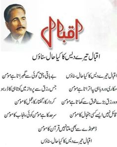 The 76th death anniversary of poet-philosopher Dr Allama Muhammad Iqbal is being observed across the country to pay tribute to his services for floating the idea of a separate homeland for the Muslims of subcontinent. Allama Iqbal was born in Sialkot on November 9, 1877 and died on April 21, 1938. Iqbal Poetry In Urdu, Poetry Quotes In Urdu, Best Urdu Poetry Images, Urdu Poetry Romantic, Love Poetry Urdu, Qoutes, Urdu Quotes, Muslim Love Quotes, Islamic Love Quotes
