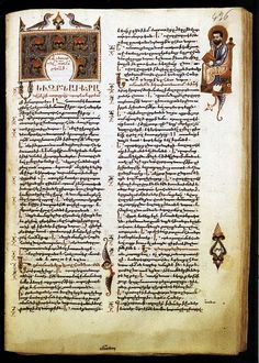 First Page of the Gospel of Mark ~ An illuminated manuscript painting by Sargis Ptisak, who was a 14th century Armenian artist.