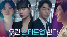 What to Watch if You Liked Start Up | Dramas with a Side of Kimchi Friendzone, Netflix, Lee Bo Young, Hidden Movie, Korean Entertainment News, O Drama, Movie Of The Week, Dream High, While You Were Sleeping