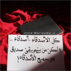 ' . . عندما يكُون الحديث عن الأصدقاء، لا أخشَى أن أقُول أنَّ الله رزقنِي من طيّب عباده  . . #مُحبة_للإحسان #صديقتي#أُختي