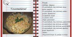 Τονοσαλάτα! Greek Recipes, Greek Meals, Baked Potato, Food And Drink, Ethnic Recipes, Drinks, Vase, Drinking, Beverages