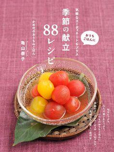『季節の献立88レシピ』かめ代著(イカロス出版) 2013年5月発売
