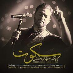 دانلود آهنگجدیدبابک جهانبخشبا نامسکوت Download New SongBy Babak JahanbakhshCalledSokoot