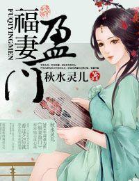 Fortunate Wife Novel Updates Novela Ligera Novelas Libros