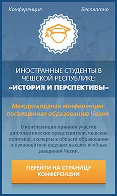 Что нового ждет иностранных студентов в Чехии в 2014/15 году
