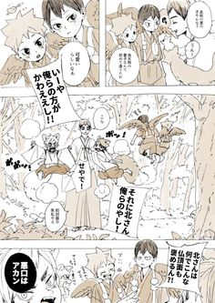 Haikyuu Yachi, Haikyuu Manga, Haikyuu Fanart, Kagehina, Kuroo, Kenma, Hinata, Haikyuu Wallpaper, Haikyuu Ships