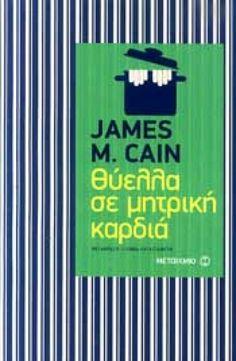 ΘΥΕΛΛΑ ΣΕ ΜΗΤΡΙΚΗ ΚΑΡΔΙΑ Books To Read, Calm, Reading, Word Reading, Reading Books, Libros
