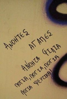 Me Quotes, Qoutes, Greek Quotes, Mini Tattoos, Song Lyrics, Tattoo Quotes, Songs, Thoughts, Love