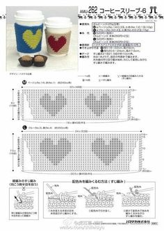 텀블러에 쏘옥~ 더 맛있는 티타임이 되는 순간♡출처 ㅡ pin Crochet Coffee Cozy, Crochet Cozy, Love Crochet, Crochet Gifts, Diy Crochet, Crochet Diagram, Crochet Chart, Crochet Square Blanket, Crochet Home Decor