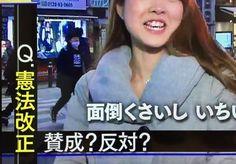 憲法改正について街頭インタビューで「面倒くさい」と答える20代女性。これだよ。憲法が自分たち国民のものだという自覚もその価値もわかってない。他人事の無関心。戦後アメリカから与えられた棚ぼた民主主義はここまで日本人を劣化させたのか…。
