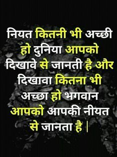 Photo Desi Quotes, Hindi Quotes On Life, Marathi Quotes, Maa Quotes, Girl Quotes, Strong Quotes, True Quotes, Words Quotes, People Quotes