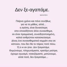 As simple as that. Old Quotes, Life Quotes, Greek Love Quotes, Pictures With Meaning, Favorite Quotes, Best Quotes, Caption Quotes, Greek Words, I Love Books