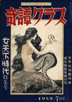 Mermaid,1952