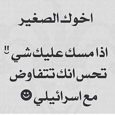 لسه على اخبث Funy Memes, Funny Qoutes, Funny Video Memes, Crazy Funny Memes, Arabic Jokes, Arabic Funny, Funny Arabic Quotes, Love Hate Quotes, Quotes About Hate