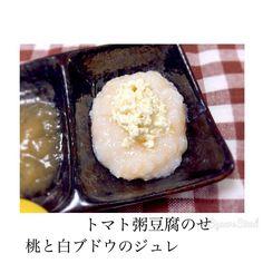 中期✩トマト粥豆腐のせ/桃と白ブドウのジュレ