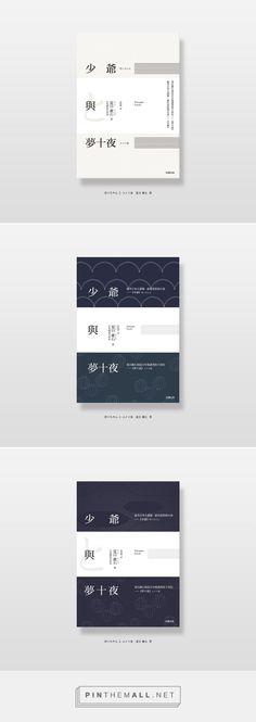 Christy Wang - 坊つちやん と ユメ十夜 書封設計 [提案版本] on Behance