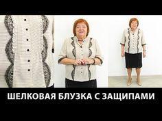 Обзор готового изделия Блузка - YouTube