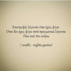 True Sayings, I Love You, My Love, Greek Quotes, Lyrics, Life Quotes, Poetry, Mood, Feelings