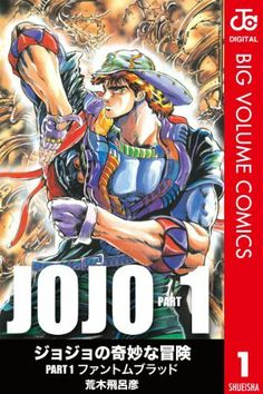 140420ジョジョの奇妙な冒険 第1部 モノクロ版 1 (ジャンプコミックスDIGITAL) 荒木飛呂彦