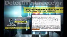 ΝΤΕΤΕΚΤΙΒ Τεχνολογία σήμανσης http://detective-greece.gr/index.asp?Code=000001.etairiko_prophil.html#ΝΤΕΤΕΚΤΙΒ ΥΠΗΡΕΣΙΕΣ