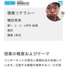 長岡造形大 情報リテラシー論 http://yokotashurin.com/youtube/subscriptions.html
