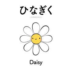 [332] ひなぎく | hinagiku | daisy