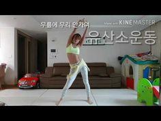 [김뽀홈트]무릎에 무리안가는 유산소운동 - YouTube