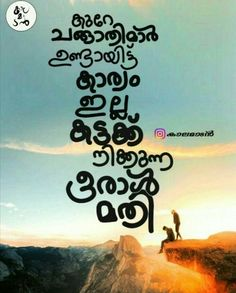 quotes#malayalam## | What my mind thinks exactly