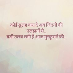 Or just everyday life? Shyari Quotes, Desi Quotes, Marathi Quotes, Photo Quotes, People Quotes, Poetry Quotes, Motivational Quotes, Life Quotes, Qoutes