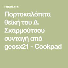 Πορτοκαλόπιτα θεϊκή του Δ. Σκαρμούτσου συνταγή από geosx21 - Cookpad Cakes, Cake Makers, Kuchen, Cake, Pastries, Cookies, Torte, Layer Cakes, Pies